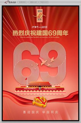 大气红色国庆节69周年海报