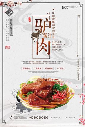 大气简洁驴肉美食海报