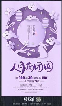 大气简约中秋节宣传海报