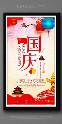 大气时尚国庆节促销海报素材