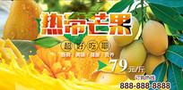 高端绿色热带芒果背景
