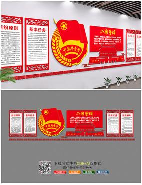 少年强中国强中国梦海报