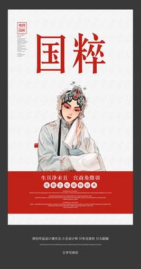 国粹戏剧戏曲宣传海报设计