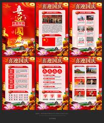 国庆节党建宣传展板