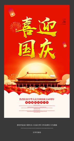 红色大气国庆节宣传海报设计