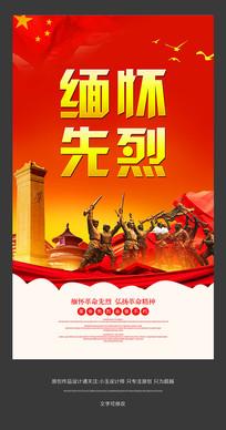 红色缅怀先烈宣传海报设计