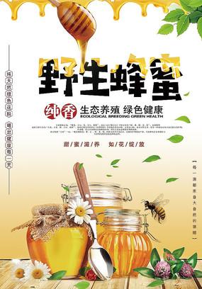 简洁大气蜂蜜美食海报