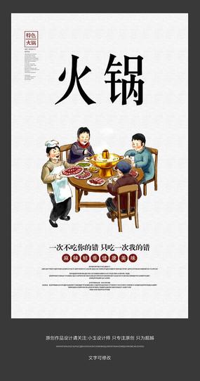 简约传统火锅宣传海报设计