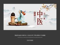 简约传统中医宣传海报设计