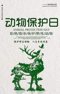 简约动物保护日宣传海报