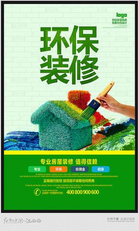 简约环保装修宣传海报