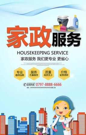 简约家政服务宣传海报