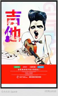 简约吉他宣传海报设计