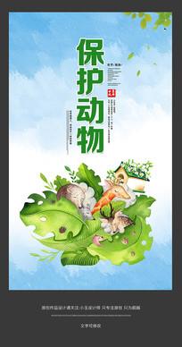 卡通保护动物公益海报