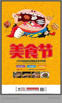 美食节海报设计