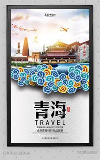 青海旅游海报设计