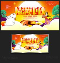 情满中秋中秋节宣传海报