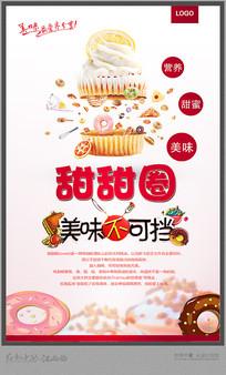 清新甜甜圈美食海报