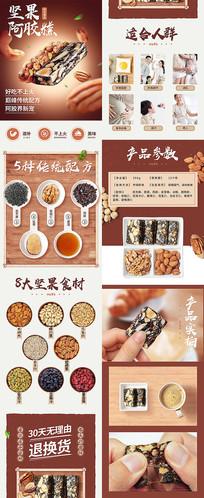食品阿胶糕详情页描述模板