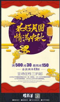 时尚中秋节促销海报