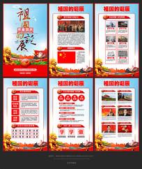 十一国庆节大气国庆海报