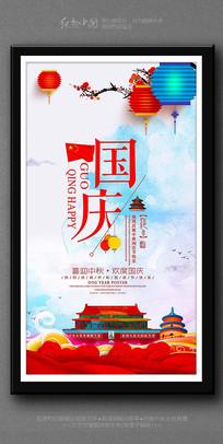 水墨炫彩国庆节节日海报素材
