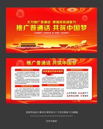 推广普通话党建宣传栏展板