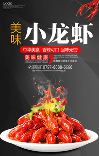 唯美小龙虾宣传海报