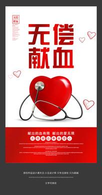 无偿献血宣传海报设计