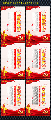 五好党支部党建标语展板设计