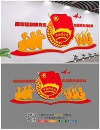 中国共青团党建文化墙设计