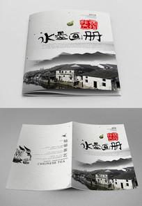 中式水墨茶叶文化画册封面设计