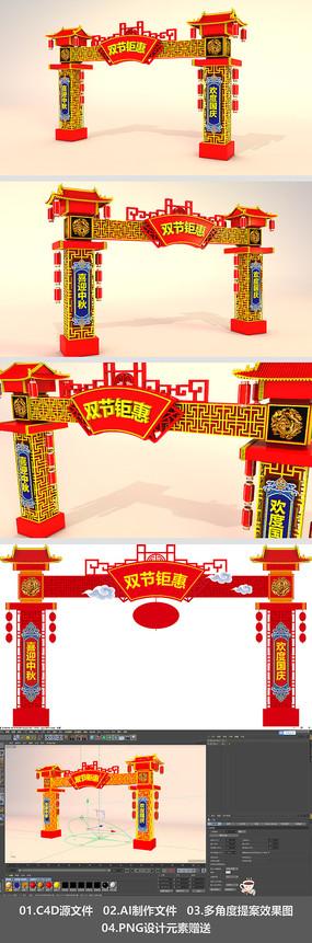 C4D中秋国庆门头美陈设计