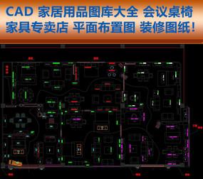 CAD 家居用品图库会议桌椅