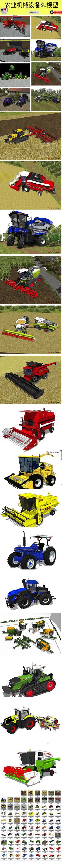 SU农业机械设备