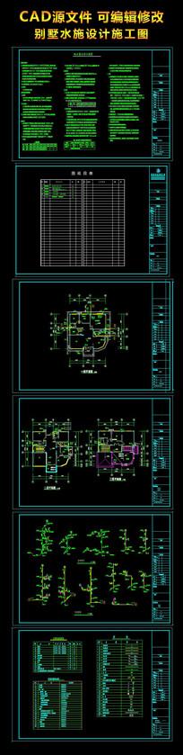 别墅水施设计施工图