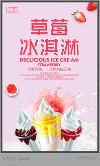 草莓冰淇淋海报