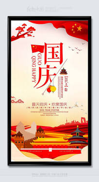 创意卡通国庆节促销海报
