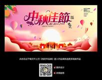 创意时尚中秋佳节海报