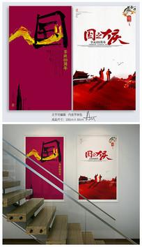创意中国风国庆节69周年海报