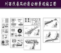 川西民居风的商业街景观施工图
