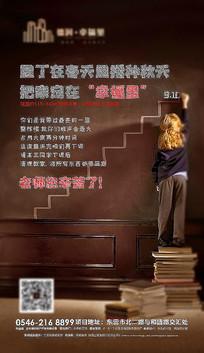 大气教师节海报