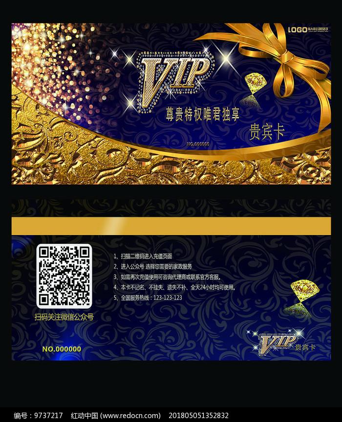 大气金色VIP卡贵宾卡会员卡图片