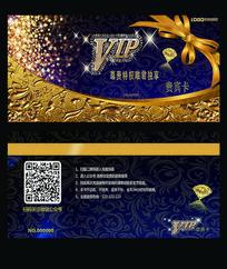 大气金色VIP卡贵宾卡会员卡