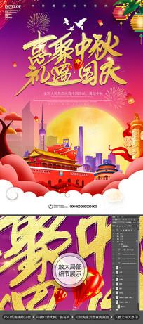 大气唯美中秋国庆海报