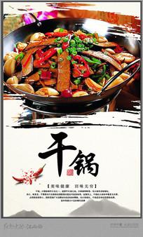 干锅美食海报设计