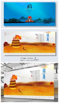 高端大气国庆节69周年海报