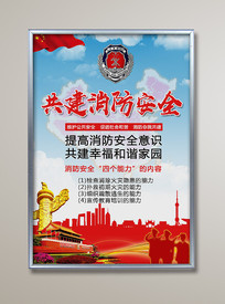 共建消防安全宣传展板