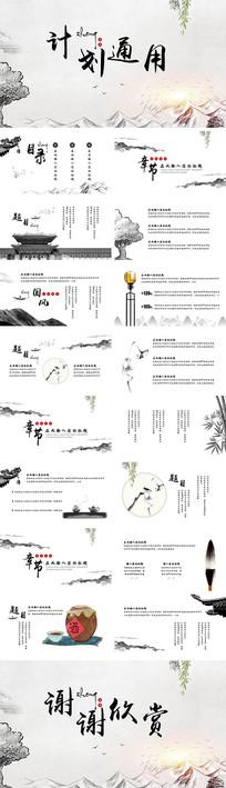 古典中国风计划总结个人简历ppt