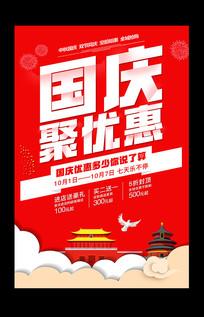 国庆节促销打折海报